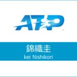 ATP 錦織圭(Kei Nishikori)