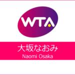 WTA 大坂なおみ(Naomi Osaka)