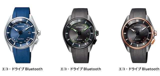 大坂なおみ選手が試合で着用しているシチズン(CITIZEN)の時計「エコ・ドライブ Bluetooth」3色