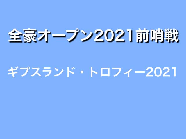 ギプスランド・トロフィー2021