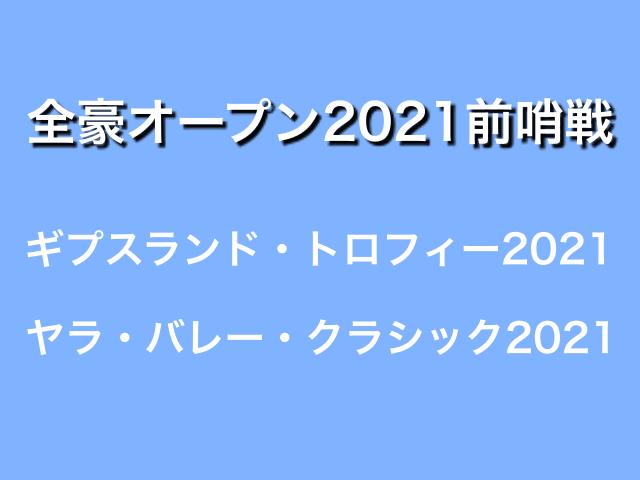 「ギプスランド・トロフィー2021/ヤラ・バレー・クラシック2021」